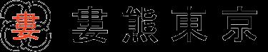 公式【婁熊東京(ルクマトウキョウ)】渋谷恵比寿のもつ焼きホルモン焼きの名店
